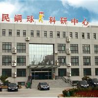 山东华民钢球股份有限公司销售三部