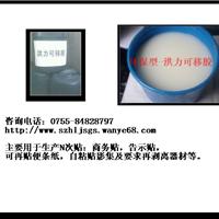 丝印胶水|便利贴可移胶水|便签贴胶水