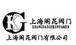 上海阁昆阀门有限公司
