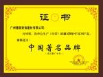 广州穗美装饰建材有限公司