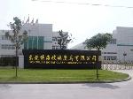 东莞市博海玻璃磨具有限公司