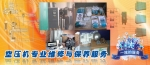 尚科空压机配件(江苏)有限公司