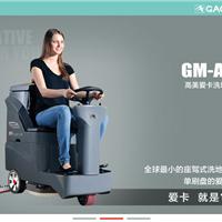 供应河南高美GM-AC爱卡型驾驶式洗地机