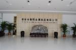 山东省泰安市鲁阳金属制品有限公司