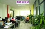 上海源路实业有限公司