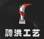 上海腾洪水晶工艺品有限公司