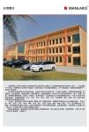 南曼(上海)电气有限公司