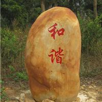 供应韶关大型刻字石,韶关大型招牌石
