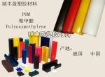 瑞丰盈塑胶材料有限公司