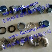 供应内丝锌合金接头   金属软管