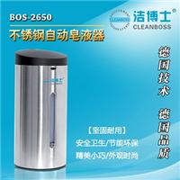 供应大容量不锈钢皂液机  全自动感应皂液器