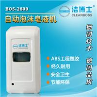 供应西安快餐店专用洁博士皂液机  皂液器