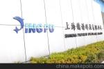 上海精谱实业有限公司