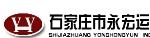 石家庄永宏运煤矿设备有限公司