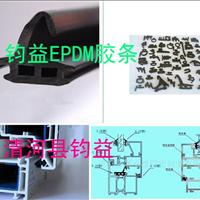 生产铝合金门窗密封条三元乙丙EPDM材质