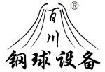 沧州百川钢球轧制设备有限责任公司