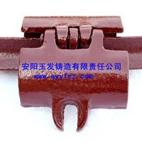 供应建筑扣件生产厂家 安阳玉发铸造