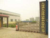 上海多木机电科技有限公司