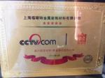 cctv合作证书