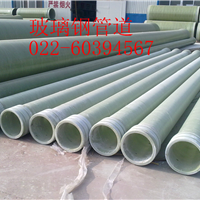 供应天津玻璃钢管,压力管,电缆管,污水管