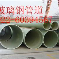 供应天津玻璃钢夹砂管道