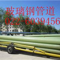 供应天津玻璃钢管道管件弯头法兰三通
