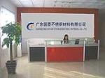 广东国泰不锈钢材料有限公司