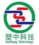 广东塑中化工科技有限公司