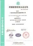 质量管理体系认证2014