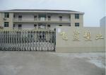永丰县飞鲨塑胶有限公司