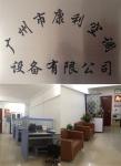 广州市康利空调设备有限公司