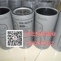 供应 奔驰R90-MER-01柴油滤清器生产厂家