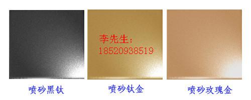供应304不锈钢喷砂钛金板