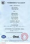 产品CCC认证
