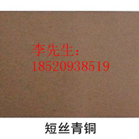 供应201不锈钢短丝青铜板