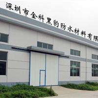 深圳市金科黑豹防水材料有限公司