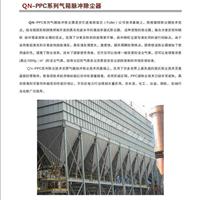 QN-PPC系列气箱脉冲除尘器