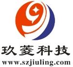 深圳玖菱科技有限公司