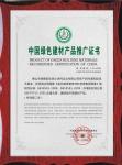 中国绿色建材产品推广证书