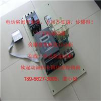 供应45千瓦中文软启动柜,液阻柜原图片