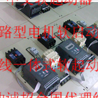 供应90千瓦旁路型软启动柜,变频器厂家