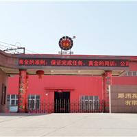 郑州真金耐火材料有限责任公司