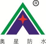 四川奥星防水工程有限公司