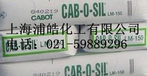 供应美国卡博特气相二氧化硅LM150