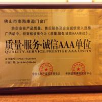 铝合金门窗品牌之康盈取得国家商标注册证书