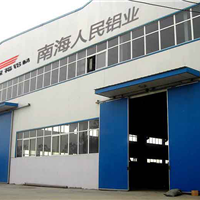 湖北南海人民铝业科技有限公司招商