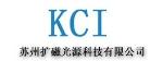苏州扩磁光源科技有限公司