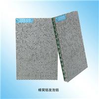 供应耐火阻燃材料――发泡铝