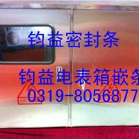 电表箱玻璃镶嵌胶条,电器电表箱密封胶条