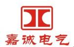北京嘉诚胜武电气有限公司